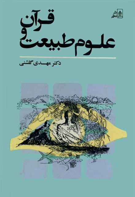 قرآن و علوم طبیعت
