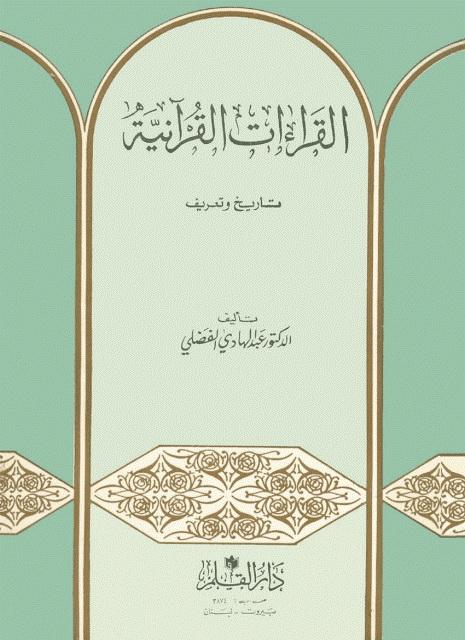 القراءات القرآنیة
