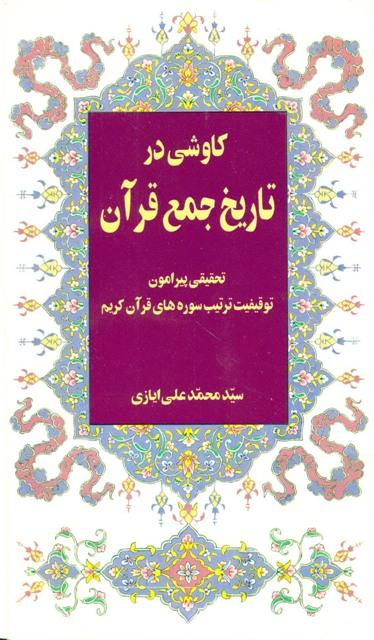 کاوشی در تاریخ جمع قرآن