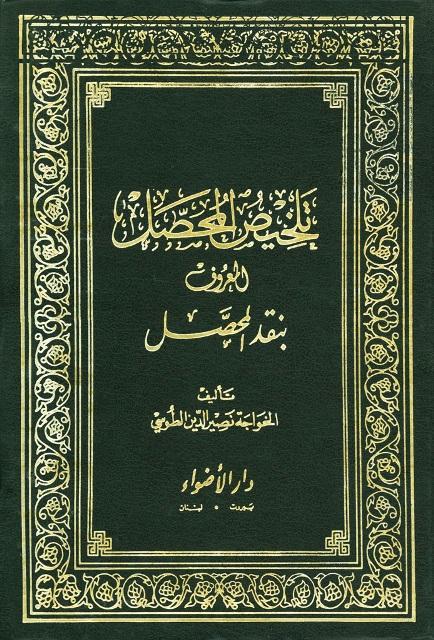 رسایل خواجه نصیر طوسی