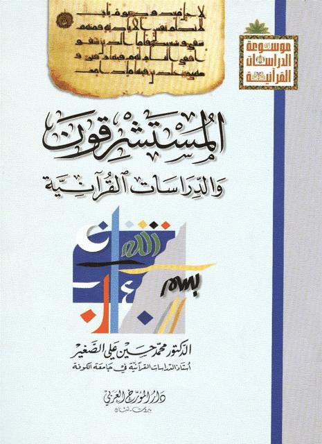 المستشرقون و الدراسات القرآنیة
