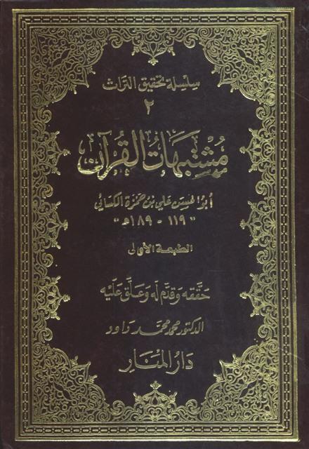 مشتبهات القرآن