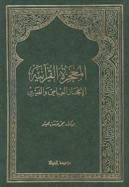 المعجزة القرآنیة