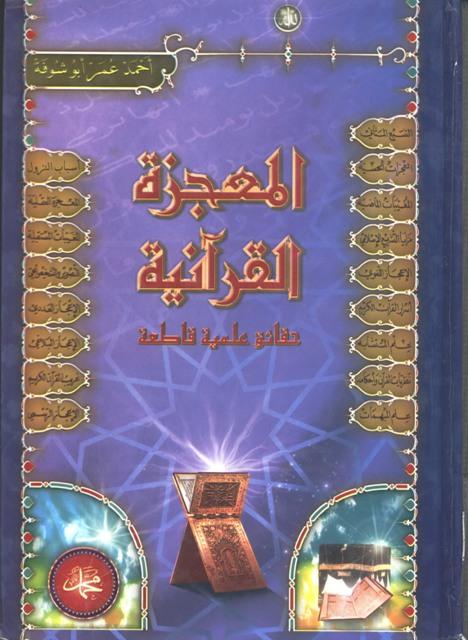 المعجزه القرآنیه حقایق علمیه قاطعه