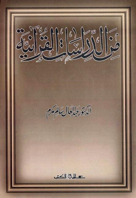 من الدراسات القرآنیه
