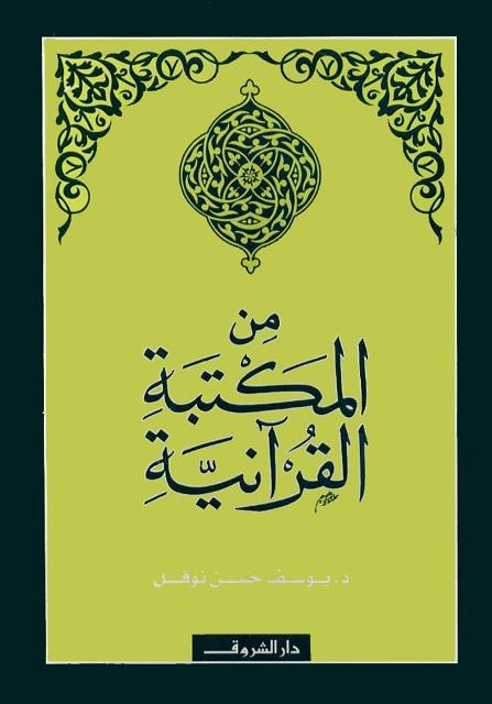 من المکتبه القرآنیه