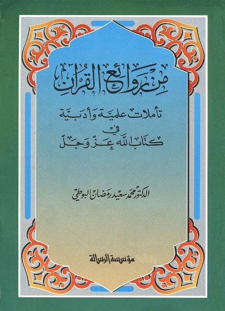من روایع القرآن
