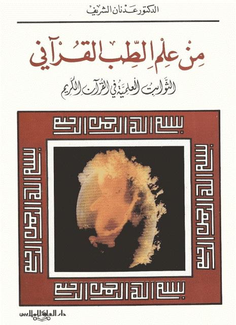 من علم الطب القرآني