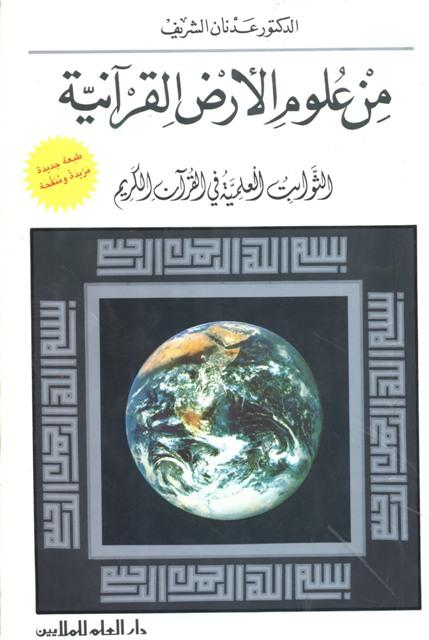 من علوم الأرض القرآنیة