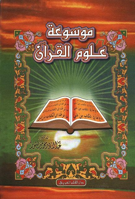 موسوعه علوم القرآن