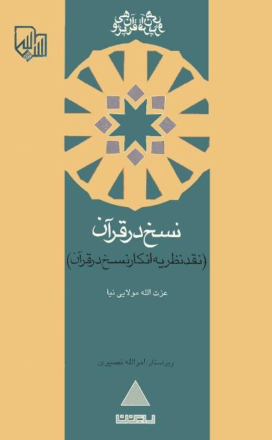 نسخ در قرآن ) نقد نظریه انکار نسخ در قرآن (