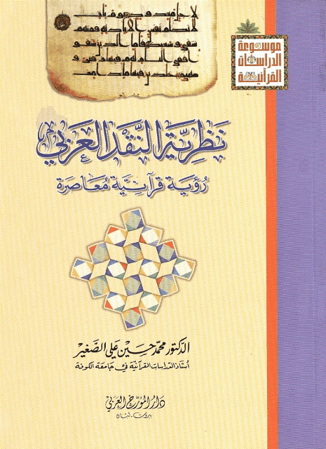 نظریه النقد العربی رویه قرآنیه معاصره