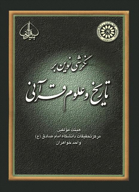 نگرشی نوین بر تاریخ و علوم قرآنی