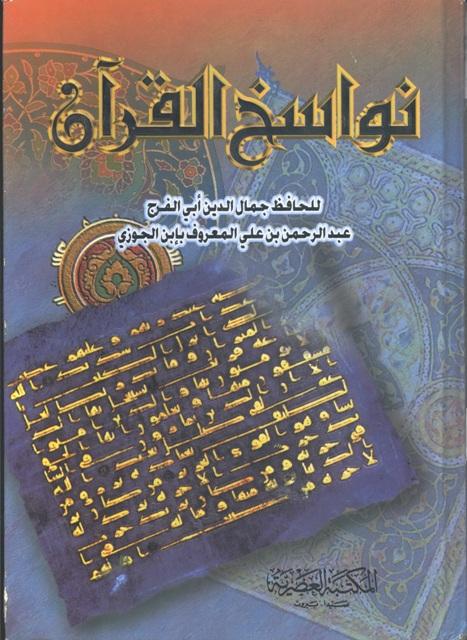 نواسخ القرآن