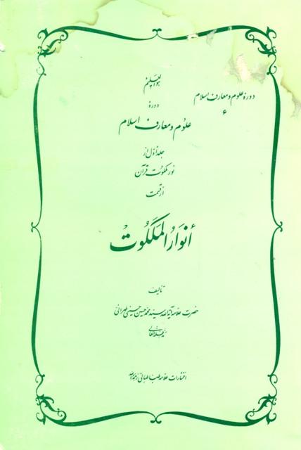 نور ملکوت قرآن