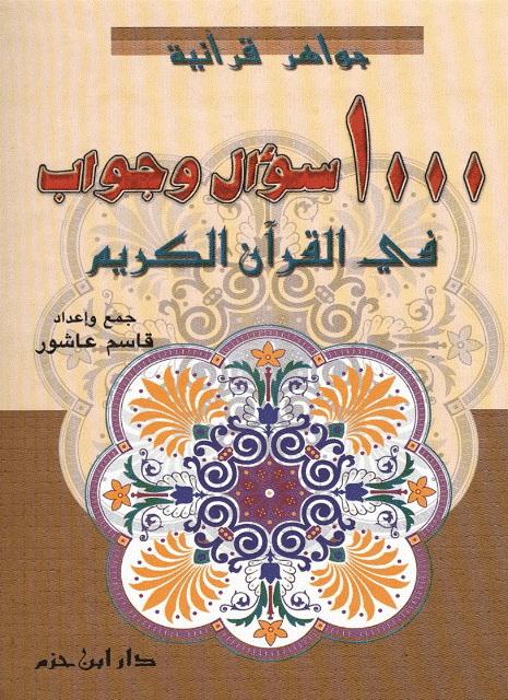 1000 [الف] سؤال و جواب في القرآن الکریم