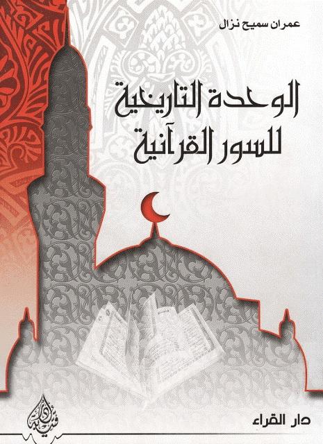 الوحده التاریخیه للسور القرآنیه