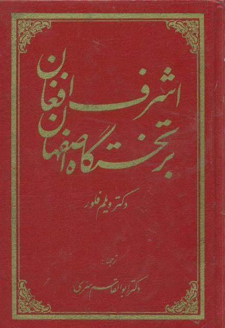 اشرف افغان در تختگاه اصفهان (به روایت شاهدان هلندی)