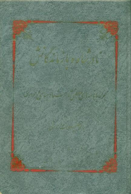 نادر شاه و بازماندگانش، همراه با نامههای سلطنتی و اسناد سیاسی و اداری
