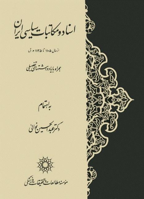 اسناد و مکاتبات سیاسی ایران از سال ۱۱۰۵ تا ۱۱۳۵هـ.ق