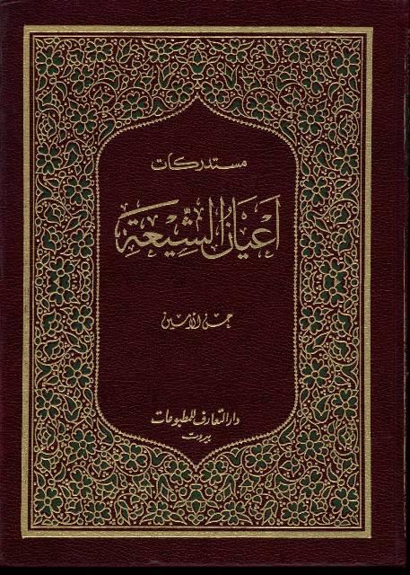 مستدرکات أعيان الشيعة