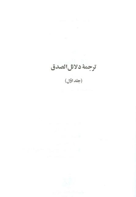 ترجمه دلائل الصدق
