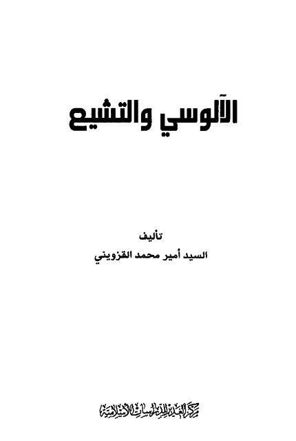 الآلوسي و التشیع