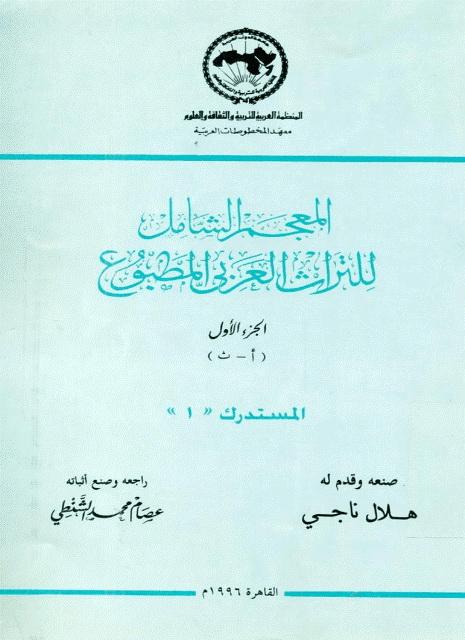 المعجم الشامل للتراث العربی المطبوع