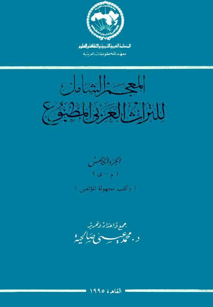 المعجم الشامل للتراث العربي المطبوع