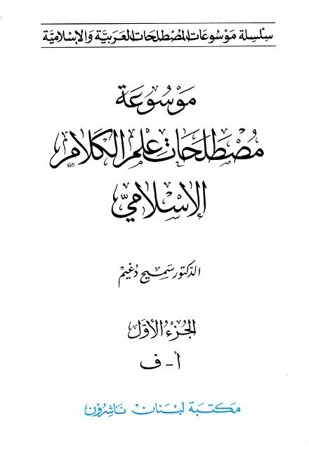 موسوعة مصطلحات علم الکلام الإسلامي