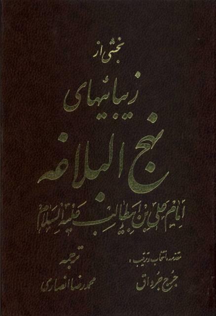 بخشی از زیبایی های نهج البلاغه امام علی بن ابی طاب علیه السلام