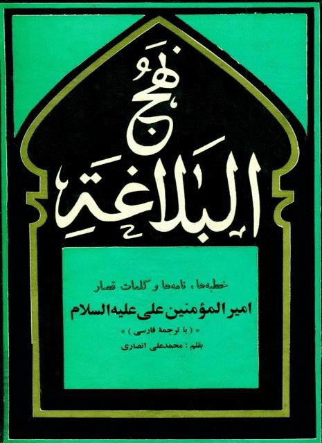 نهج البلاغه (ترجمه انصاری)