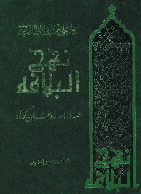 ترجمه نهج البلاغه (انصاریان - طبع قدیم)