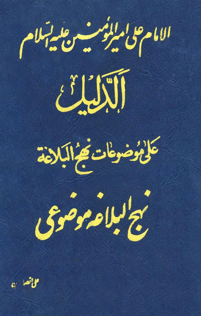 الدلیل علی موضوعات نهج البلاغة: نهج البلاغه موضوعی