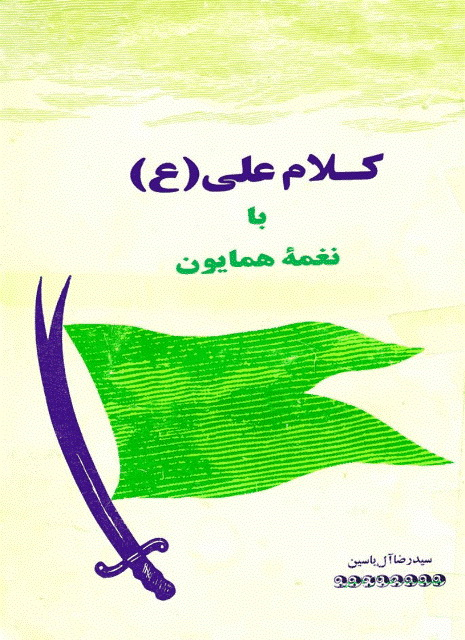 کلام علي عليه السلام با نغمه همايون