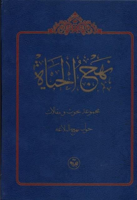 نهج الحیاة: مجموعة بحوث و مقالات حول نهج البلاغه