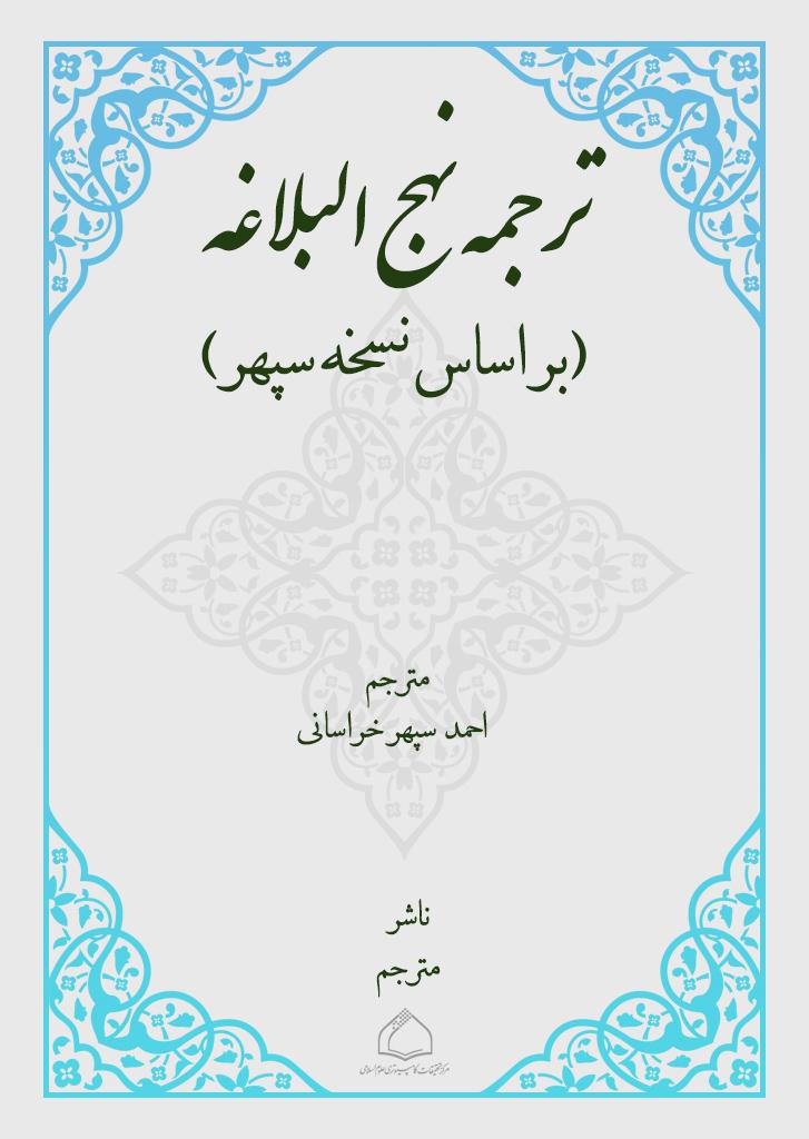 ترجمه نهج البلاغه (بر اساس نسخه سپهر)