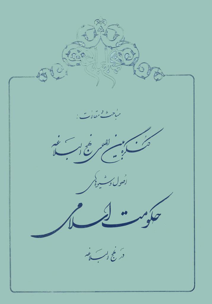 اصول و شیوههای حکومت اسلامی در نهج البلاغه (مقالات کنگره چهارم و پنجم)
