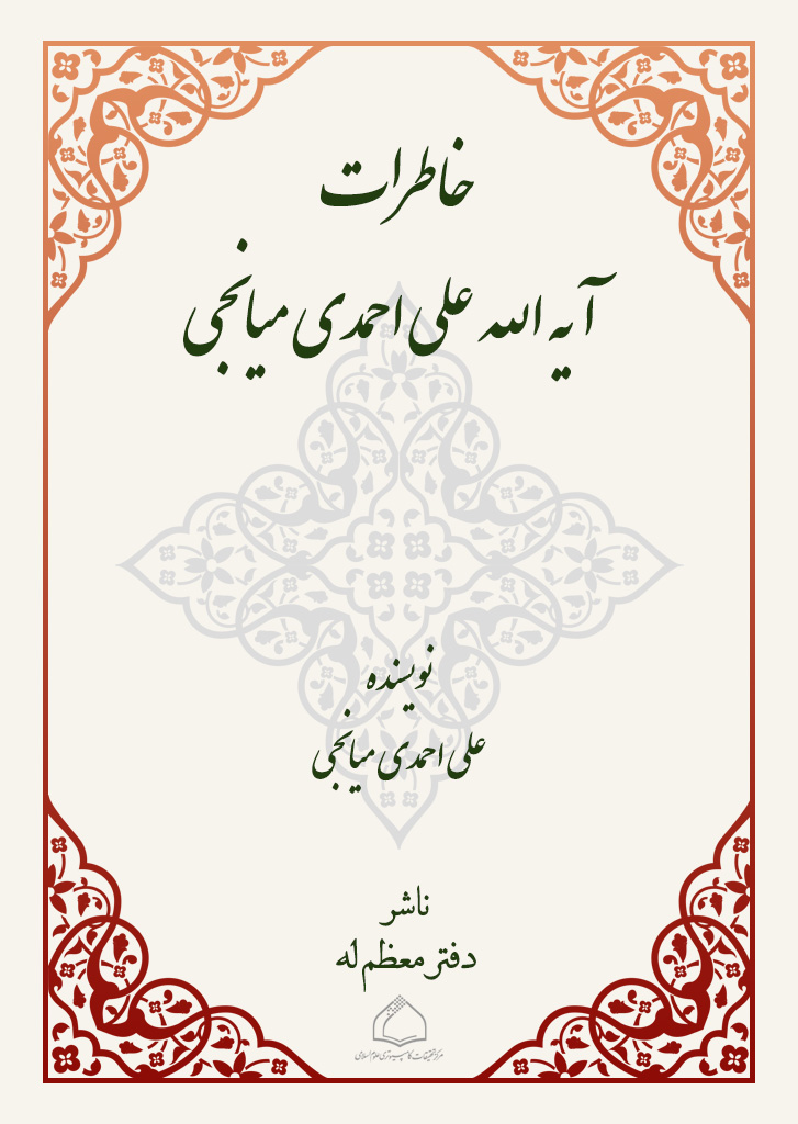 خاطرات آیه الله علی احمدی میانجی