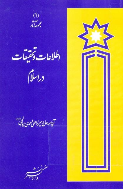 اطلاعات و تحقیقات در اسلام