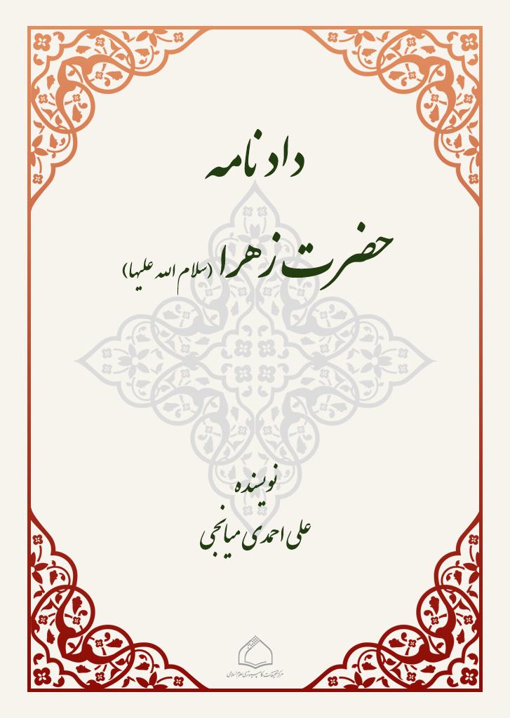 داد نامه حضرت زهرا (س)