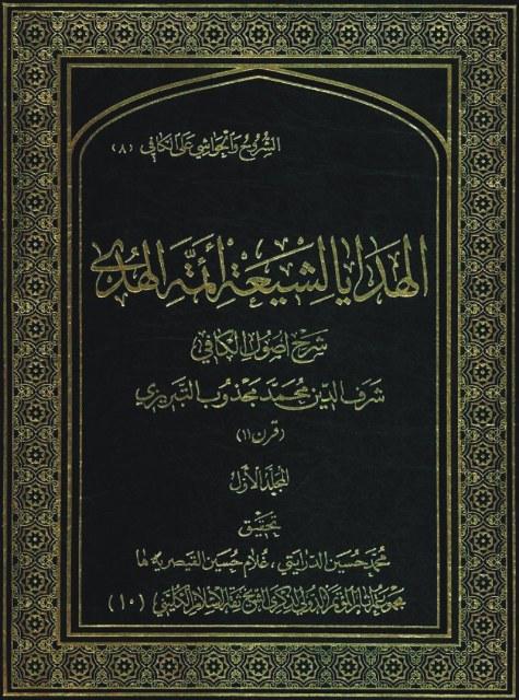 الهدایا لشیعة أئمة الهدی