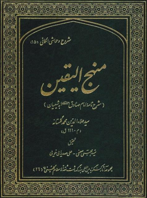 منهج الیقین (شرح نامه امام صادق علیه السلام به شیعیان)