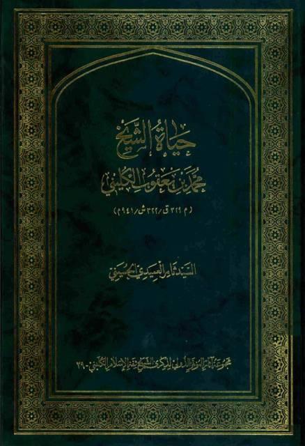 حیاة الشیخ محمد بن یعقوب الکلیني