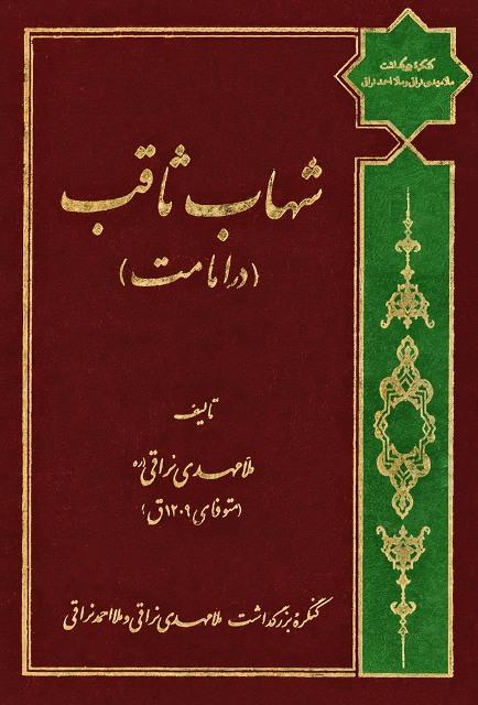 شهاب ثاقب در اثبات امامت حضرت علی علیه السلام و پاسخ شبهاتی که یکی از اهل تسنن مطرح کرده است