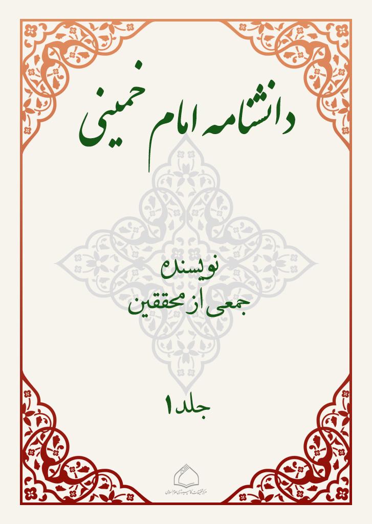 دانشنامه امام خمینی