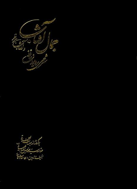 جمال آفتاب و آفتاب هر نظر : شرحی بر دیوان حافظ