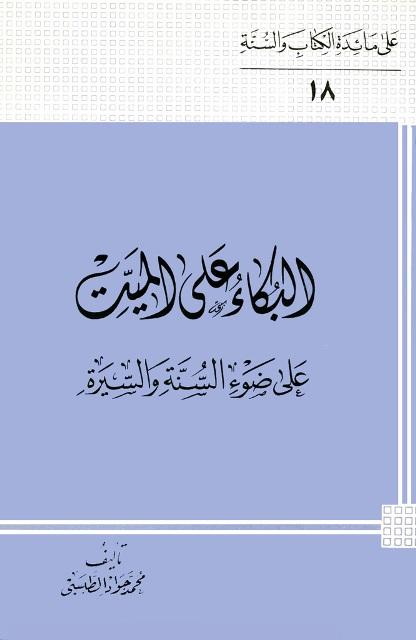 البکاء علی المیت علی ضوء السنه و السیره