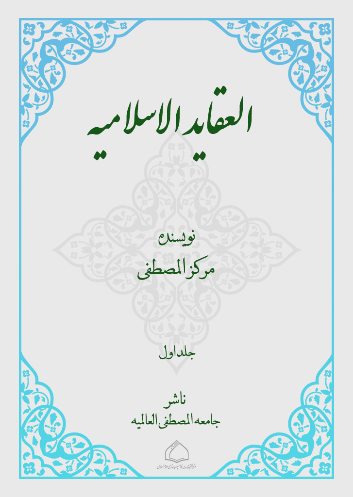 العقاید الاسلامیه