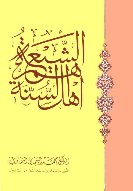 الشيعة هم أهل السنّة